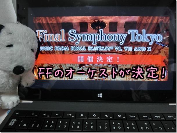 『Final Symphony Tokyo music from FINAL FANTASY VI,VII, and X』