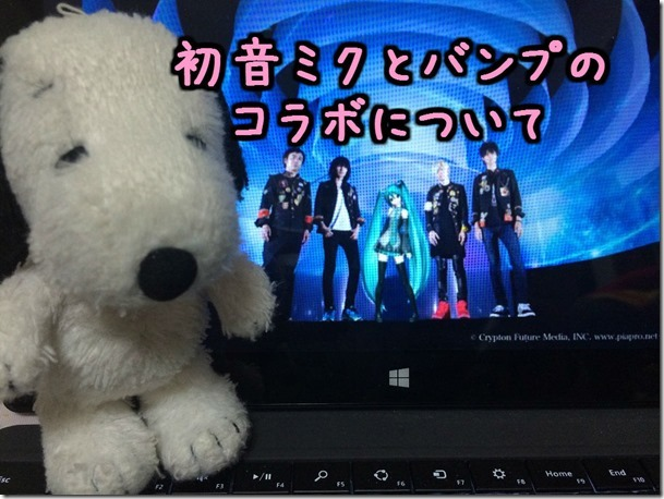 『ray』BUMP OF CHICKEN feat. HATSUNE MIKU