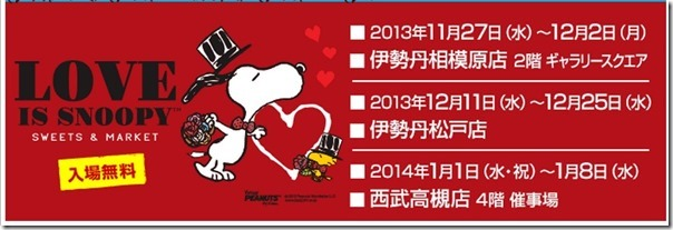 LOVE is SNOOPY