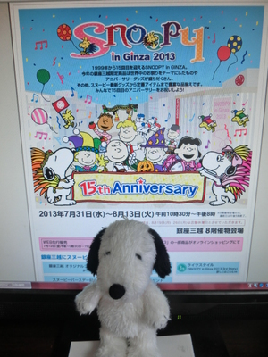 「SNOOPY in Ginza 2013/7/31から銀座三越にて開催☆」byスヌーピー