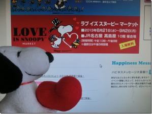 「LOVE IS SOOPY in 名古屋2013/8/21からスタート!」byスヌーピー