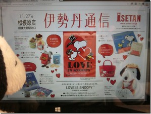 【LOVE IS SOOPY in 神奈川】2013年11月27日(水)から6日間